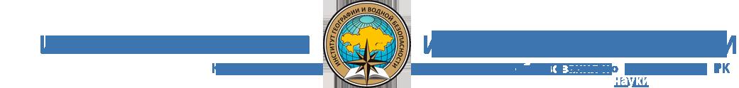 Институт географии Республики Казахстан