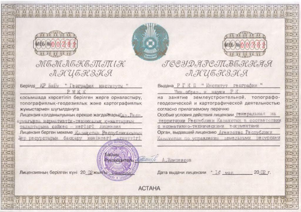 Гос.Лицензия на картографическую деятельность