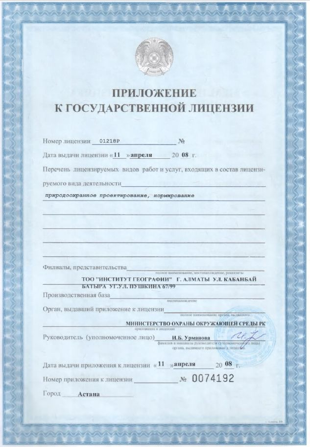 Гос.Лицензия на оказание услуг в области ООС доп.