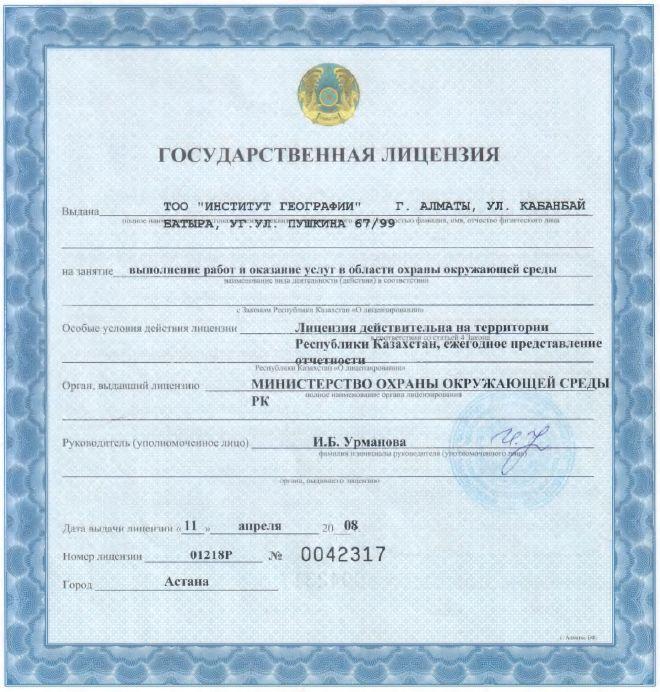 Гос.Лицензия на оказание услуг в области ООС