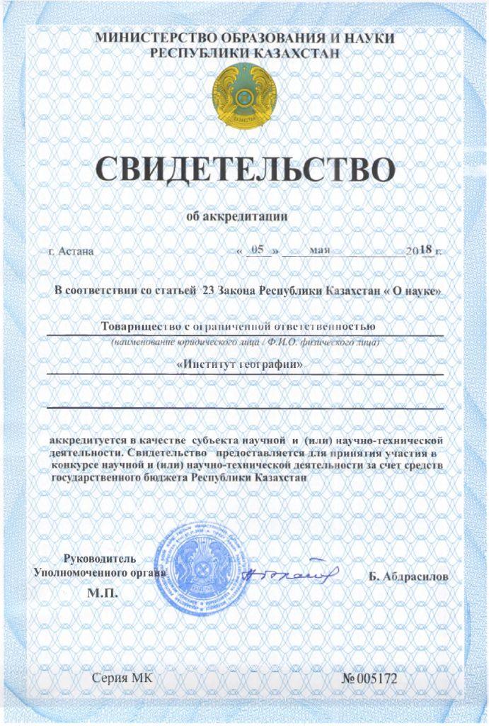 Свидетельство об аккредитации 05.05.2018