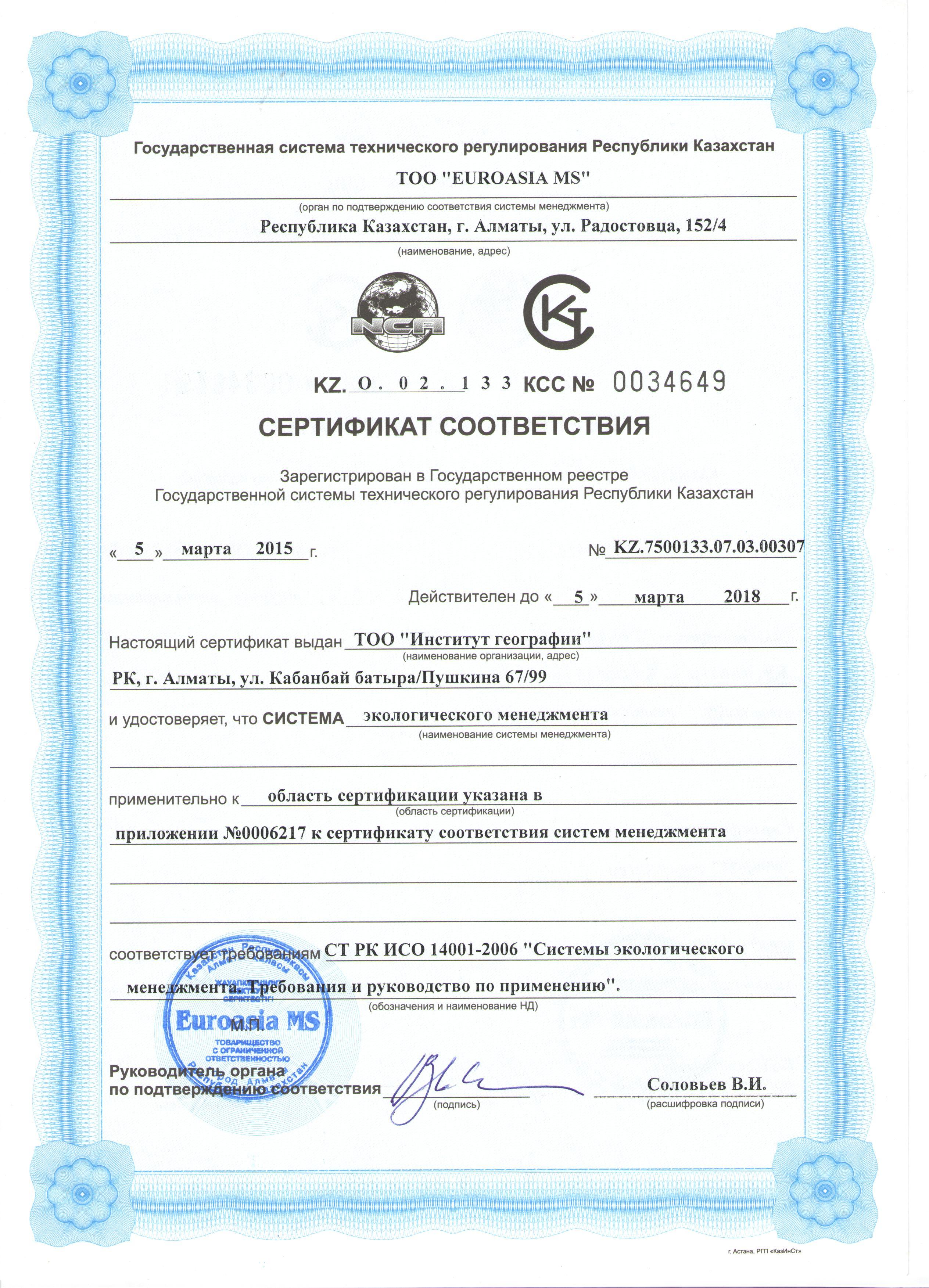 Сертификат СЭМ 2015