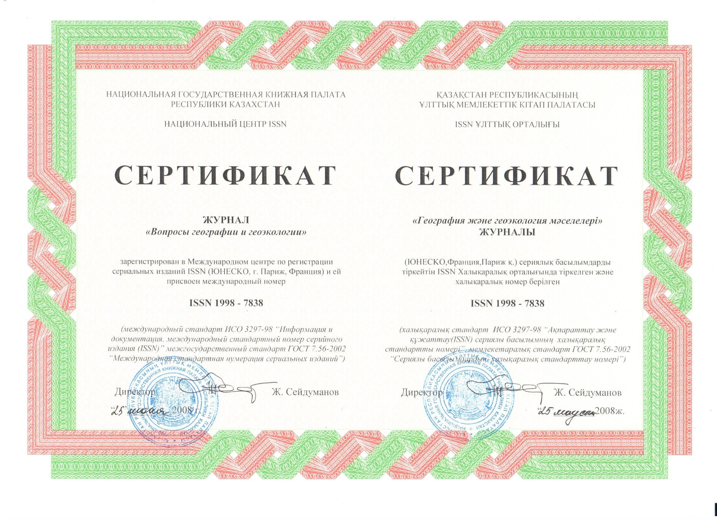 Сертификат ISSN