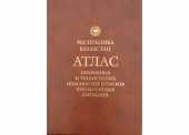 ATLAS OF NATURAL AND TECHNOGENIC HAZARDS AND EMERGENCY SITUATION