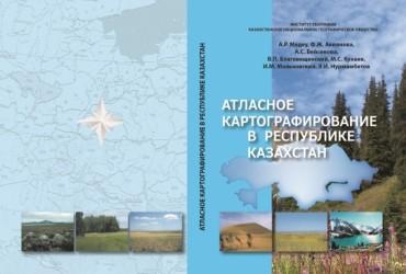 Атласное картографирование в Республике Казахстан