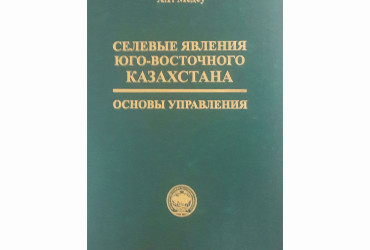 СЕЛЕВЫЕ ЯВЛЕНИЯ ЮГО-ВОСТОЧНОГО КАЗАХСТАНА