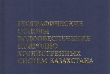 Географические основы водообеспечения природно-хозяйственных систем Казахстана