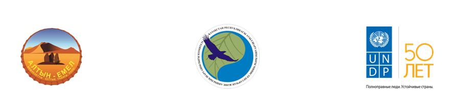 Международная Научно-практическая конференция «Сохранение и устойчивое использование биоразнообразия пустынных экосистем Казахстана»