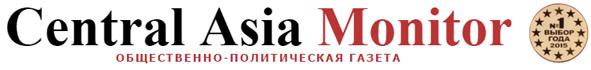 Интервью А.Медеу газете Central Asia Monitor