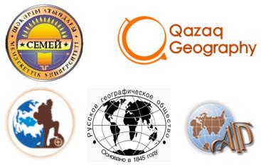 Международная научно-практическая конференция  «Развитие географической науки в Казахстане и проблемы охраны окружающей среды»