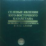 СЕЛЕВЫЕ ЯВЛЕНИЯ ЮГО-ВОСТОЧНОГО КАЗАХСТАНА. Основы мониторинга в Иле Алатау