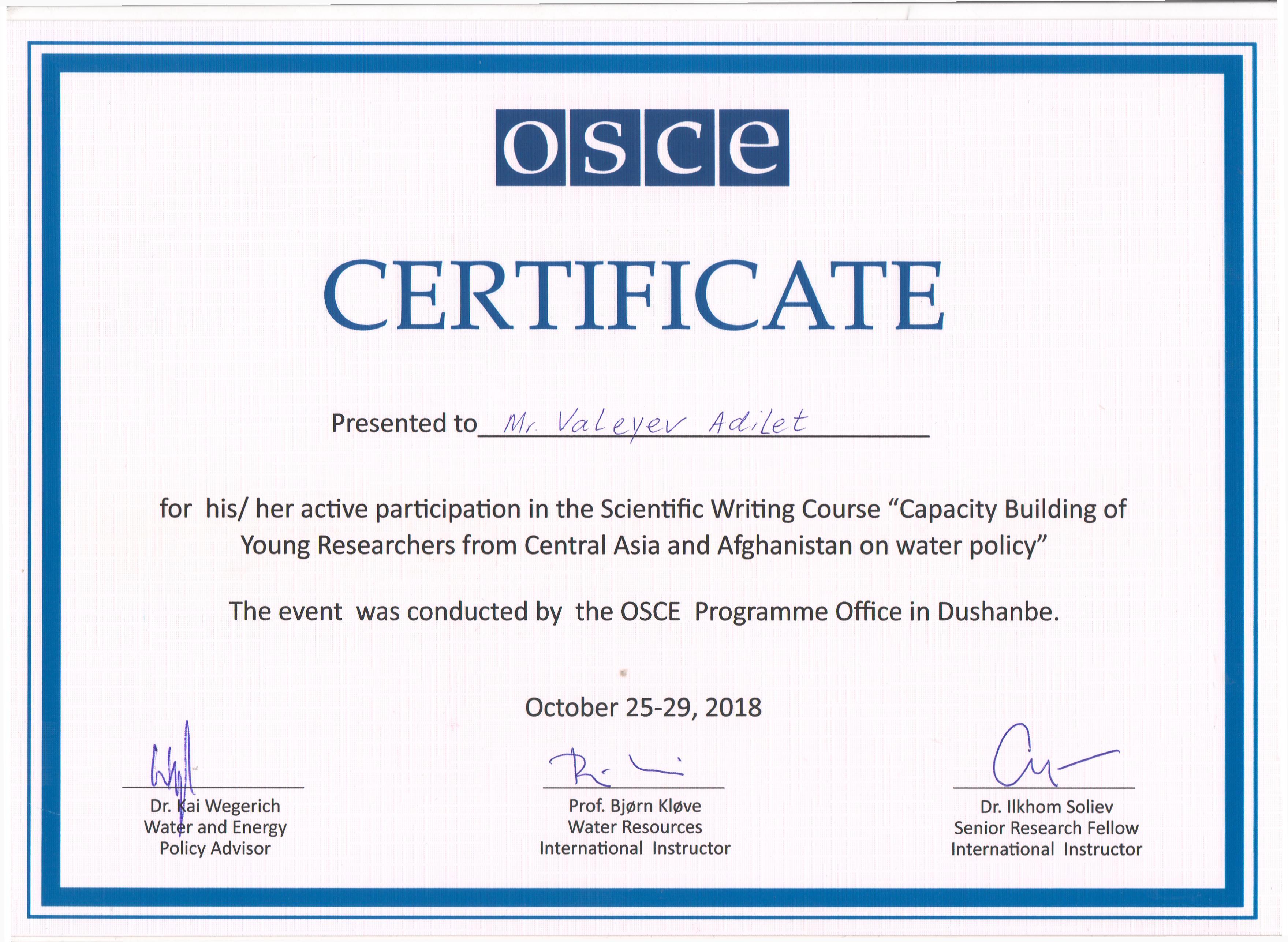 Адилет сертификат