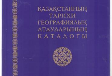 ҚАЗАҚСТАННЫҢ ТАРИХИ ГЕОГРАФИЯЛЫҚ АТАУЛАРЫНЫҢ КАТАЛОГЫ