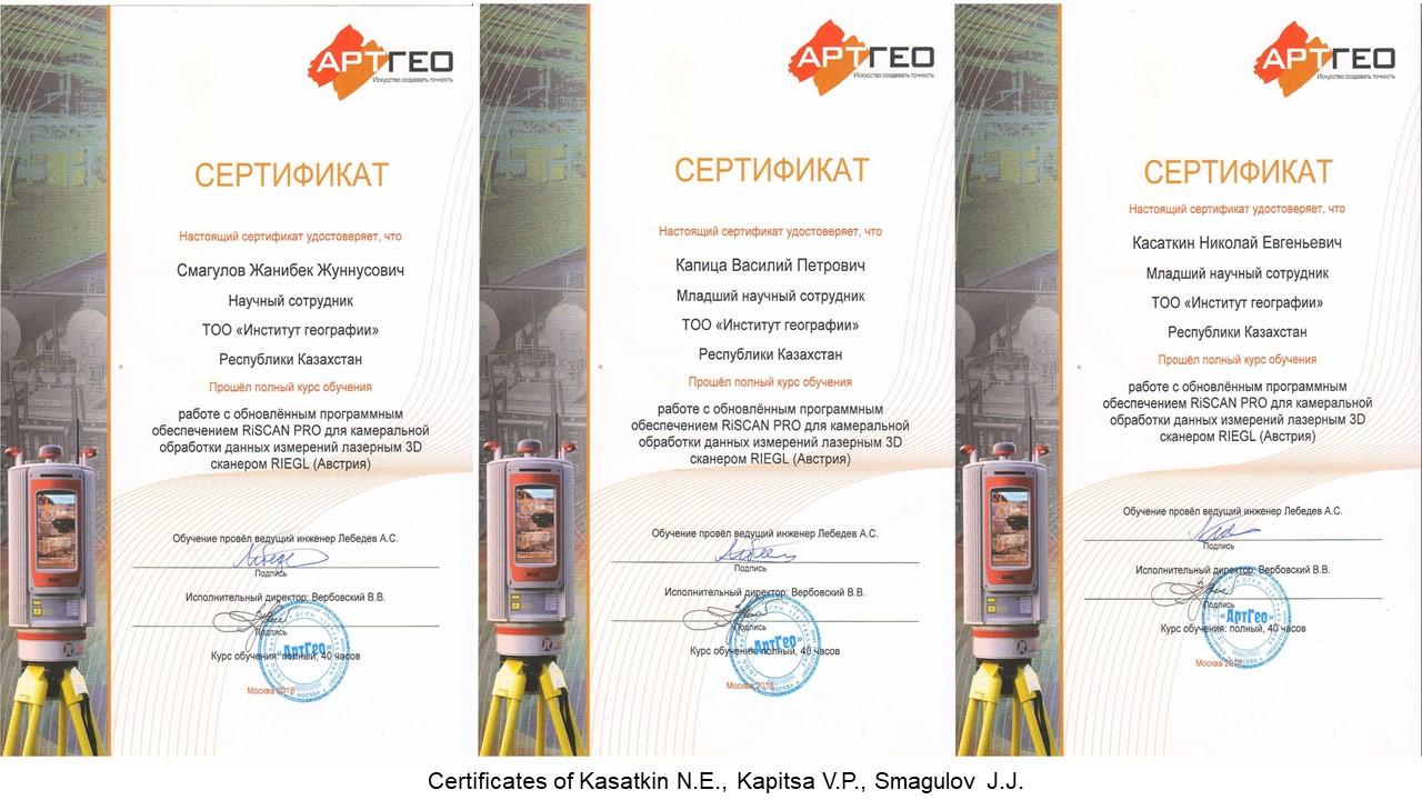сертификат 1 англ