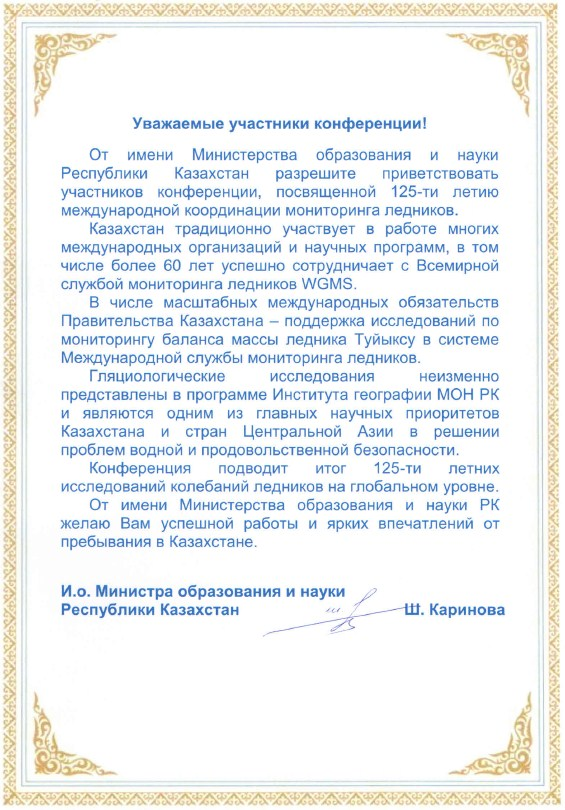 Приветственный адрес от имени Министерства образования и науки Республики Казахстан